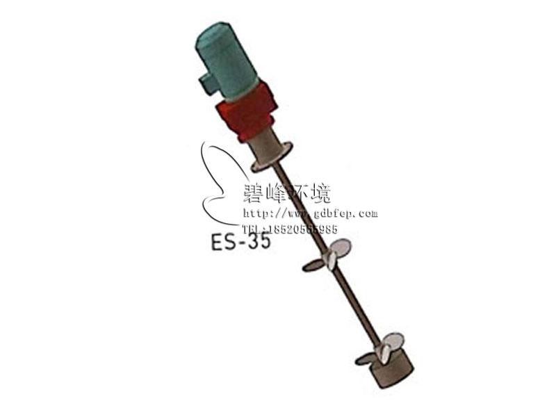 顶进式搅拌器 ES-35